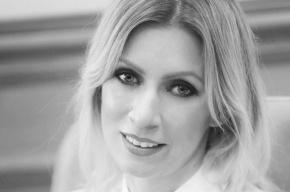 Мария Захарова: отношения с Турцией