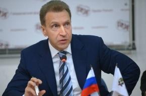 Шувалов: В России следует отказаться от «унизительного» термина «эконом-жилье»