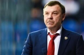 Олег Знарок возглавил петербургский СКА