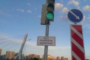 Мост Кадырова в Петербурге переименовали в мост Снайпера Идрисова