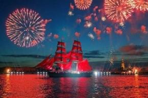 Более 30 тысяч выпускников посетили «Алые паруса»