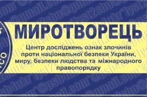 Петербургская прокуратура через суд просит закрыть сайт «Миротворец»