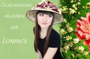 Соломенные шляпки от российского производителя «Lemmex.ru»