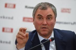 Володин призвал ЕР не пользоваться сомнительными политтехнологиями на выборах