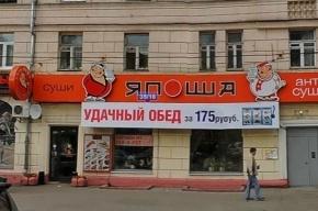 Суд признал сеть ресторанов «Япоша» банкротом