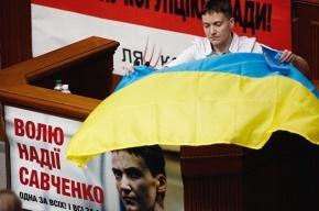 Савченко назвала Украину гранатой с чекой в виде измененной конституцией