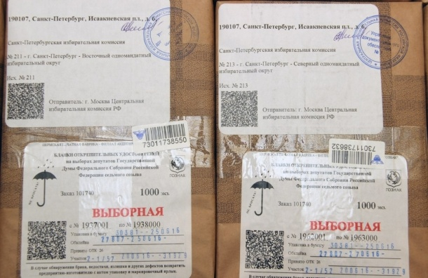 Горизбирком получил 100 тысяч открепительных для голосования