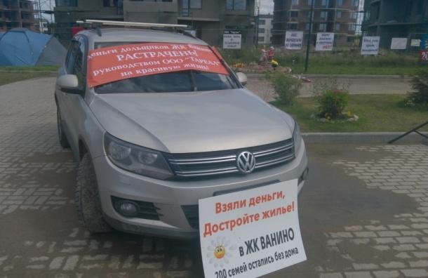 Дольщики ЖК «Ванино» обвиняют чиновников во лжи