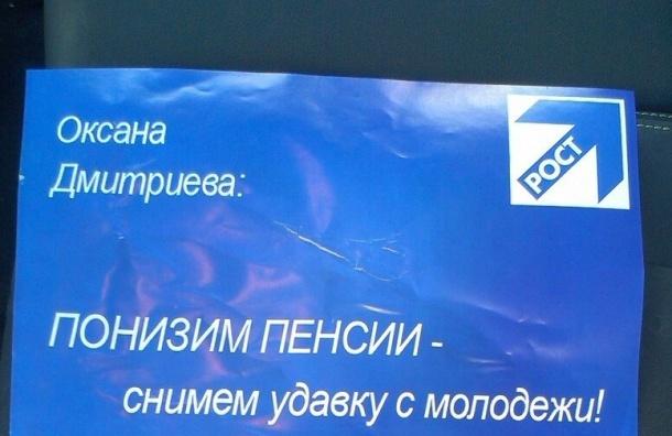 Подложные плакаты Оксаны Дмитриевой появились во Фрунзенском районе