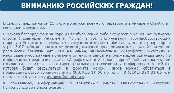 анталья консульство
