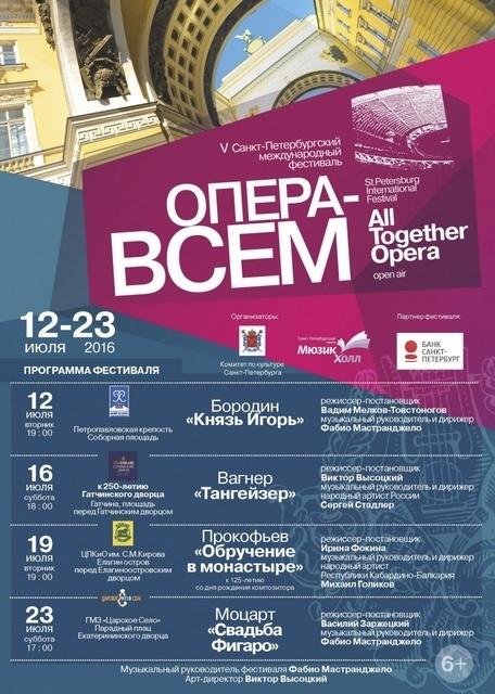 _Опера - всем