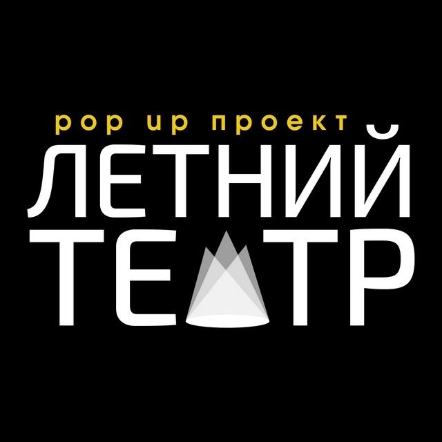 _Летний театр