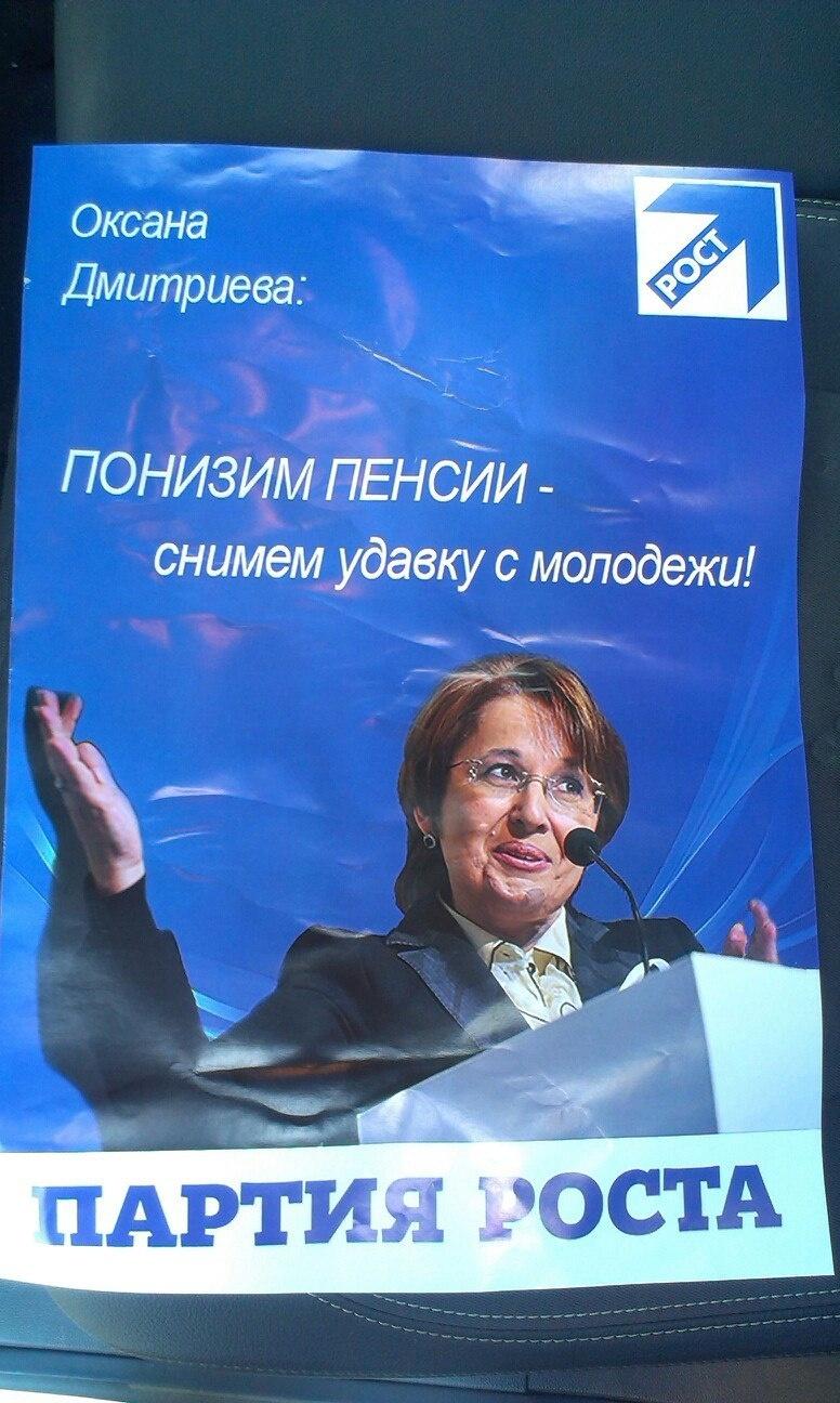 фейк_плакат