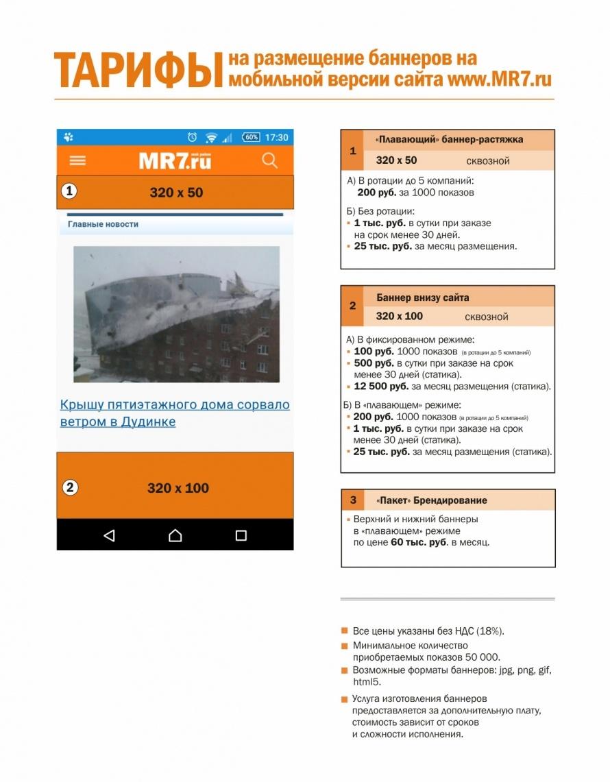 Стоимость размещения рекламы на мобильной версии сайта MR7.RU
