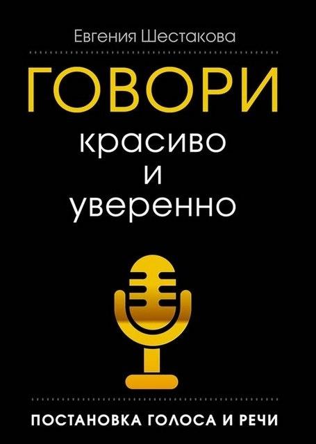 _Шестакова, Говори красиво и уверенно