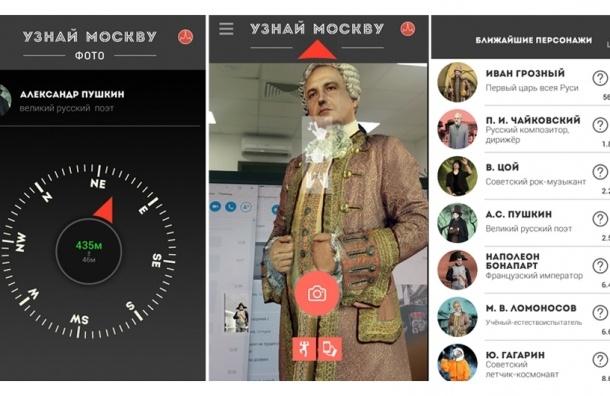 Мэрия Москвы разработала аналог Pokemon Go с Иваном Грозным