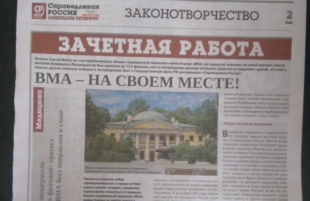 «Справедливая Россия» присвола заслуги Оксаны Дмитриевой