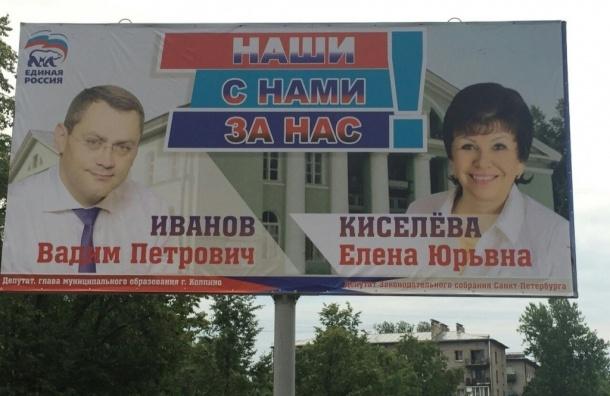 Баннер с ошибкой в отчестве депутата Киселевой повесили в Металлострое