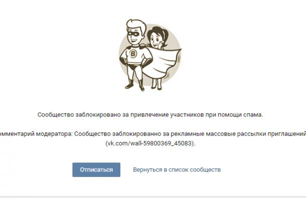Крупнейшую группу о происшествиях в Петербурге заблокировали из-за спама