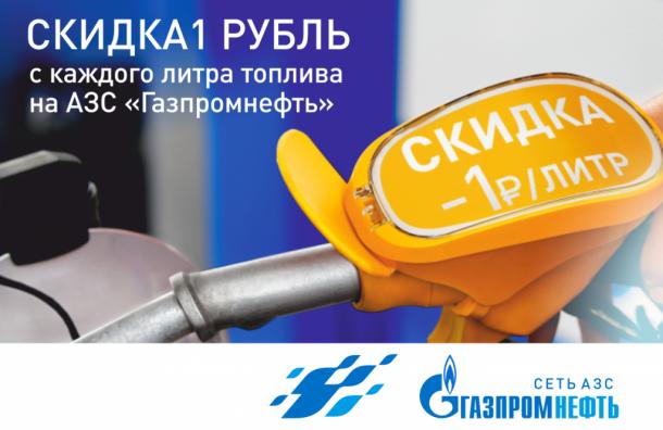 За покупки в «Перекрестке» - выгодная заправка на АЗС «Газпромнефть»