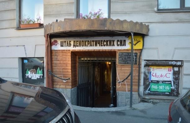Неизвестные сорвали вывеску со здания предвыборного штаба ПАРНАС  в Петербурге