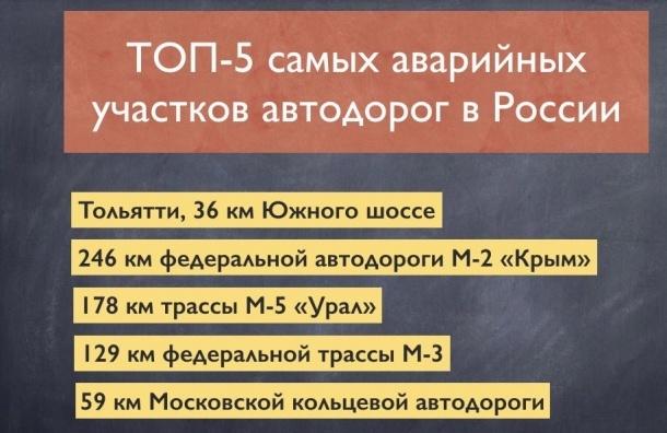 Участок трассы М-2 «Крым» оказался одним из самых аварийных