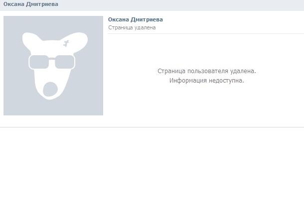 «Копия» Оксаны Дмитриевой удалила страницу из «ВКонтакте»