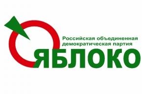 «Яблоко» обсудит кандидатов в Заксобрание без журналистов