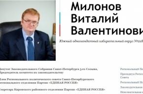 Милонов забыл о «Единой России»