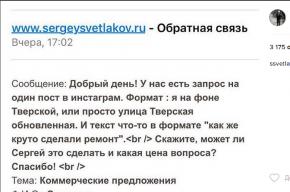 Сергея Светлакова попросили прорекламировать реконструкцию Тверской за деньги