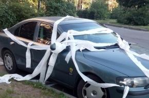 Машину на Карпинского обмотали туалетной бумагой