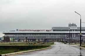 Россиянку «с бомбой» задержали в аэропорту Минска