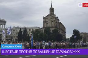 Жители Киева перекрыли центр города, требуя понизить тарифы на ЖКХ