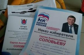 Агитационные материалы «Единой России» незаконно раздают в поликлинике Адмиралтейского района