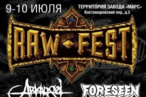 Очереденой музыкальный фестиваль отменен в Москве