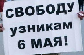 Пикеты в поддержку политзеков пройдут в Петербурге