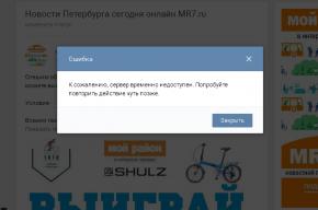 Сбой произошел в социальной сети «Вконтакте»