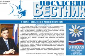 Спикер Макаров идет на выборы не для афиши