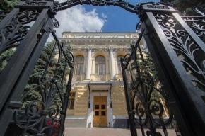 ЦБ России отозвал лицензию у банка «Кредит-Москва»