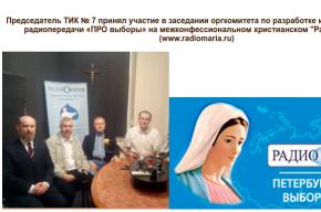Радио «Мария» рекламируют на сайте «милоновского» избиркома