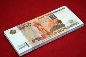 Двое в Москве внесли в банкомат пятитысячных купюр «банка приколов» на три миллиона
