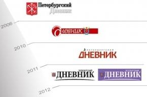 Смольный меняет руководство издателя «Петербургского дневника»