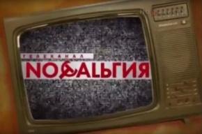 «Ностальгию» запретили на Украине из-за декоммунизации и экстрасенсов