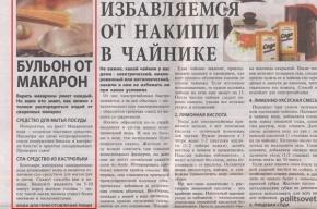 «Справедливая Россия» предлагает мыть голову макаронным бульоном