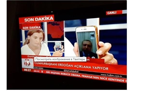 Эрдоган по телефону призвал народ подержать его на улицах