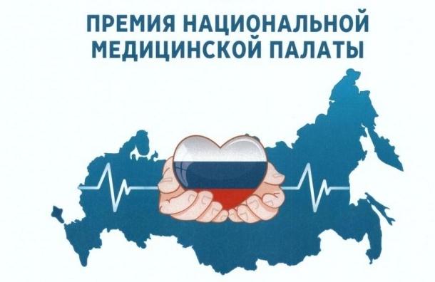 Национальная Медицинская Палата ищет лучших врачей в Петербурге