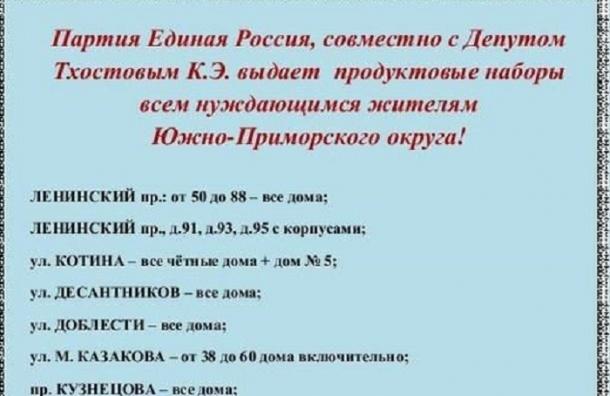 «Единая Россия» раздает еду жителям «Балтийской жемчужины»