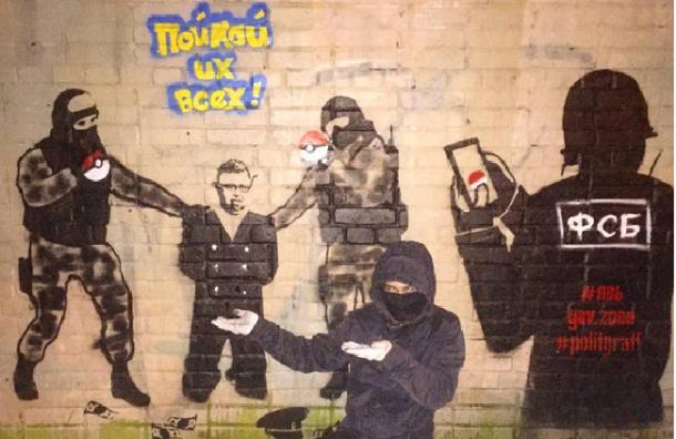 Граффити о преступниках, ФСБ и покемонах появилось в Петербурге