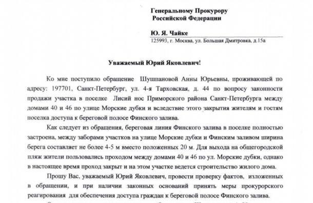 Крутов просит Генпрокурора проверить застройку береговой линии Финского залива
