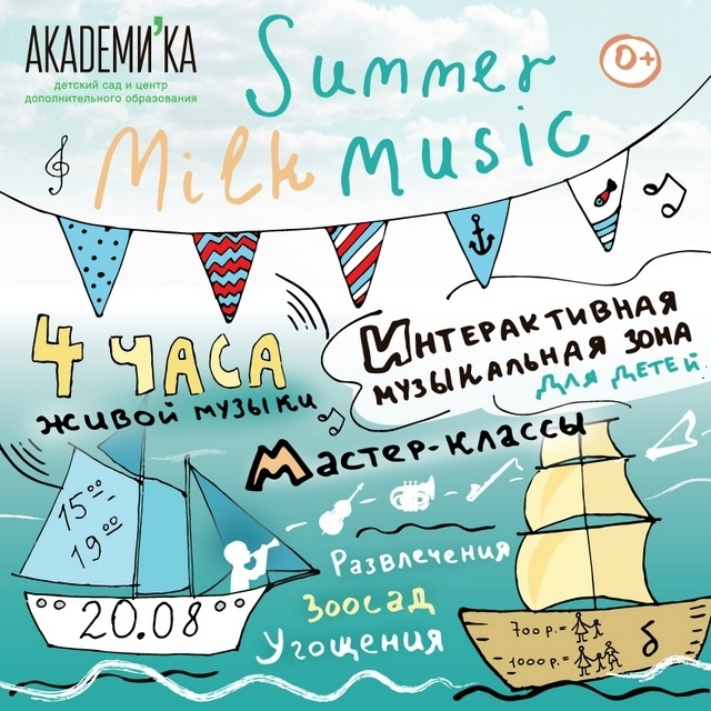 _summer-milk